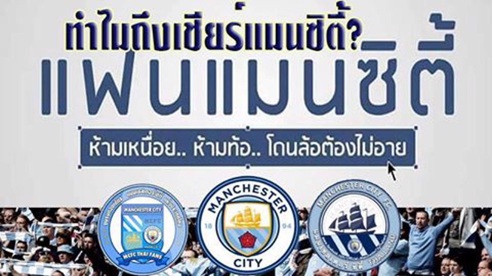 man city fan club