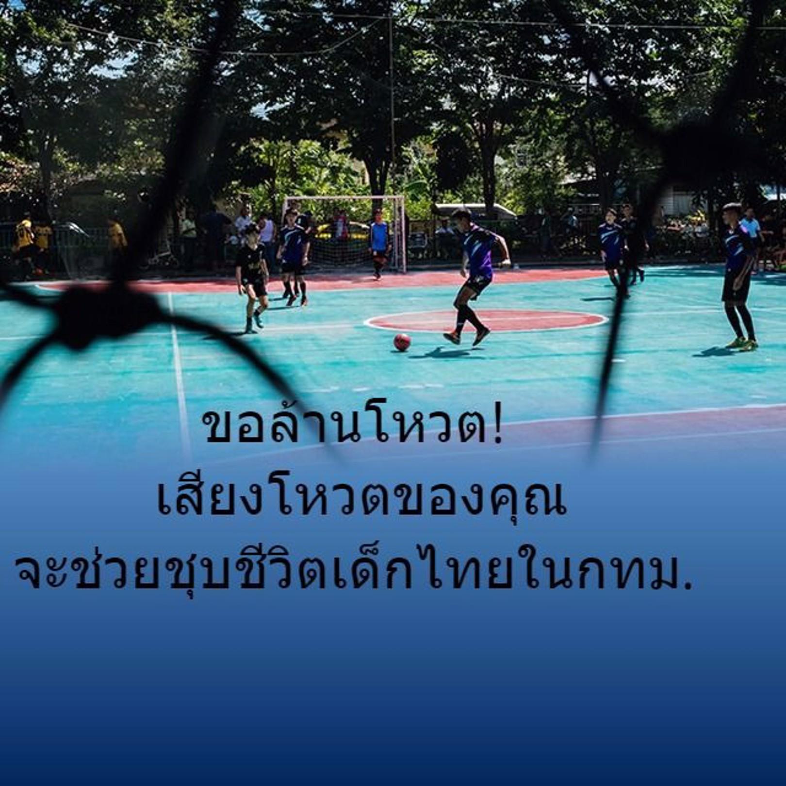 สละเวลาหนึ่งนาที โหวตกรุงเทพฯ เพื่อช่วยลดปัญหาอาชญากรรมและช่วยเหลือเด็กไทยในกทม.