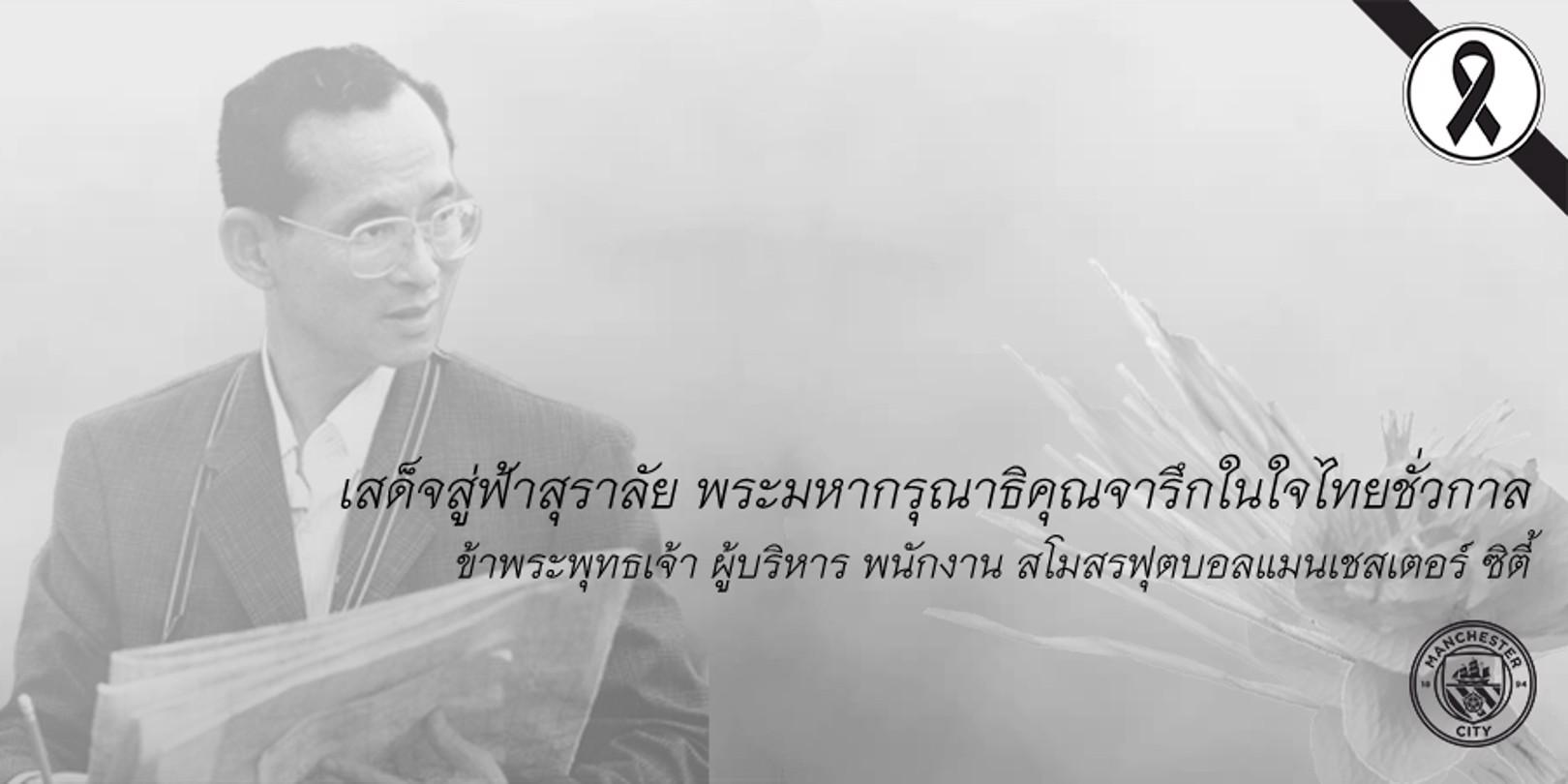ปวงข้าพระพุทธเจ้าขอร่วมส่งเสด็จสู่สวรรคาลัย ด้วยความสำนึกในพระมหากรุณาธิคุณอันหาที่สุดมิได้