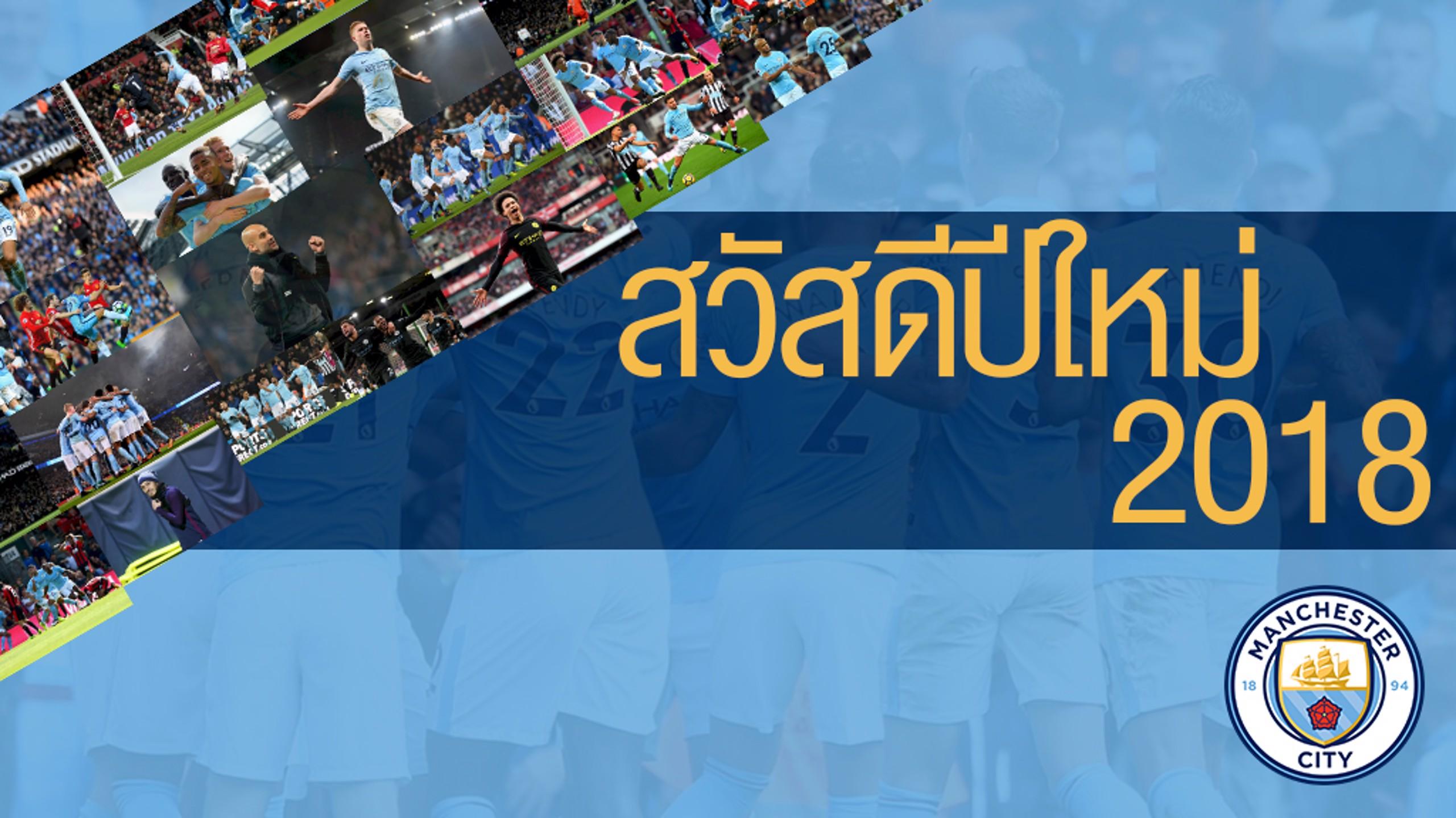 สวัสดีปีใหม่แฟนบอลชาวไทย สุขสันต์ สุขี ตลอดปี 2561