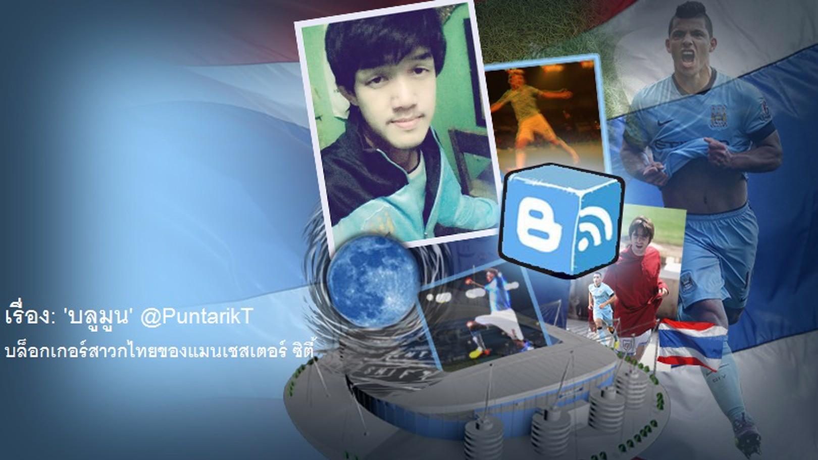 วิเคราะห์เจาะลึกโดยบลูมูน บล็อกเกอร์สาวกไทยของแมนซิตี้