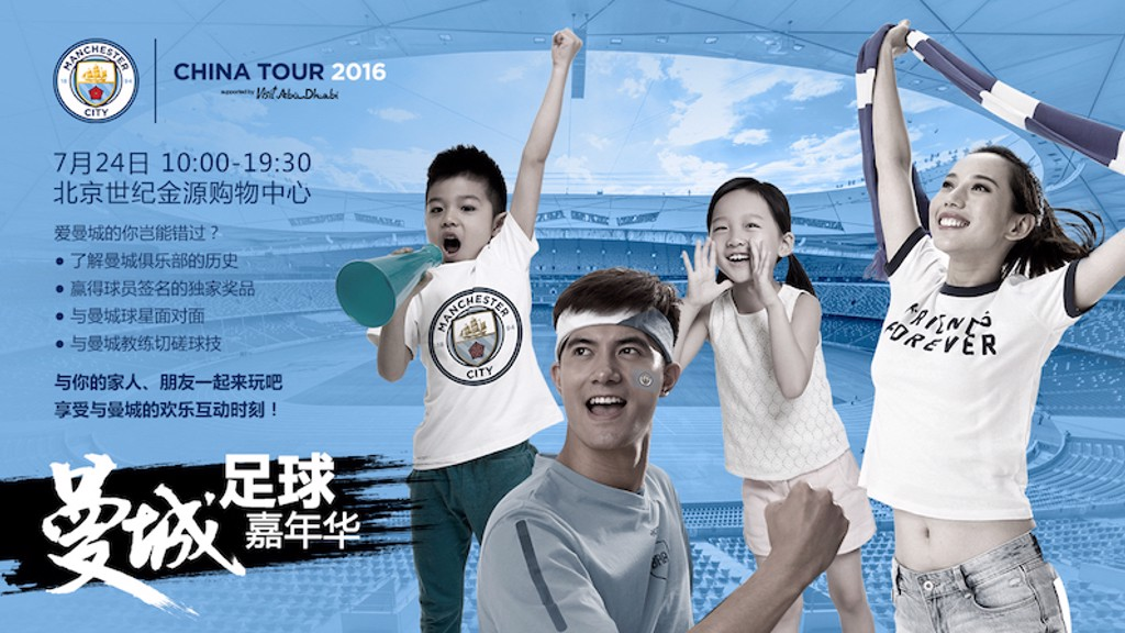 manchester city to host free football festival in beijing