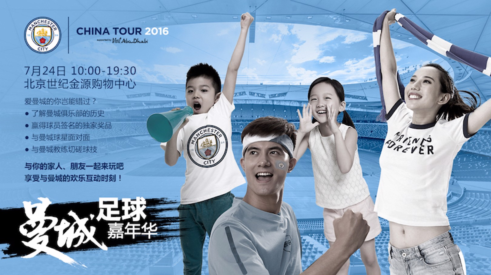 CITY ON TOUR: Meet the players at our football festival in Beijing.