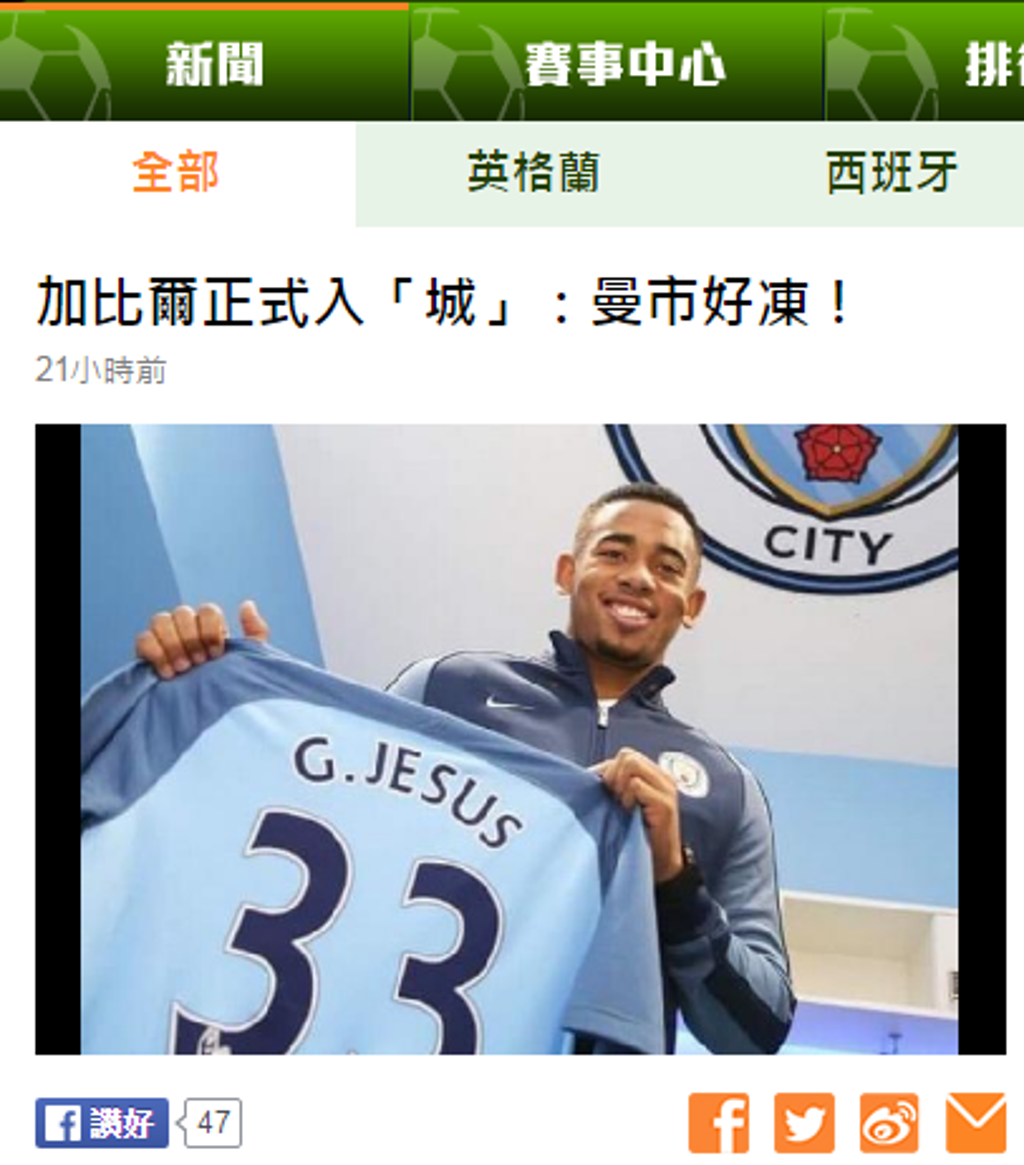 """""""Gabriel Jesus officially joins Manchester City!"""""""
