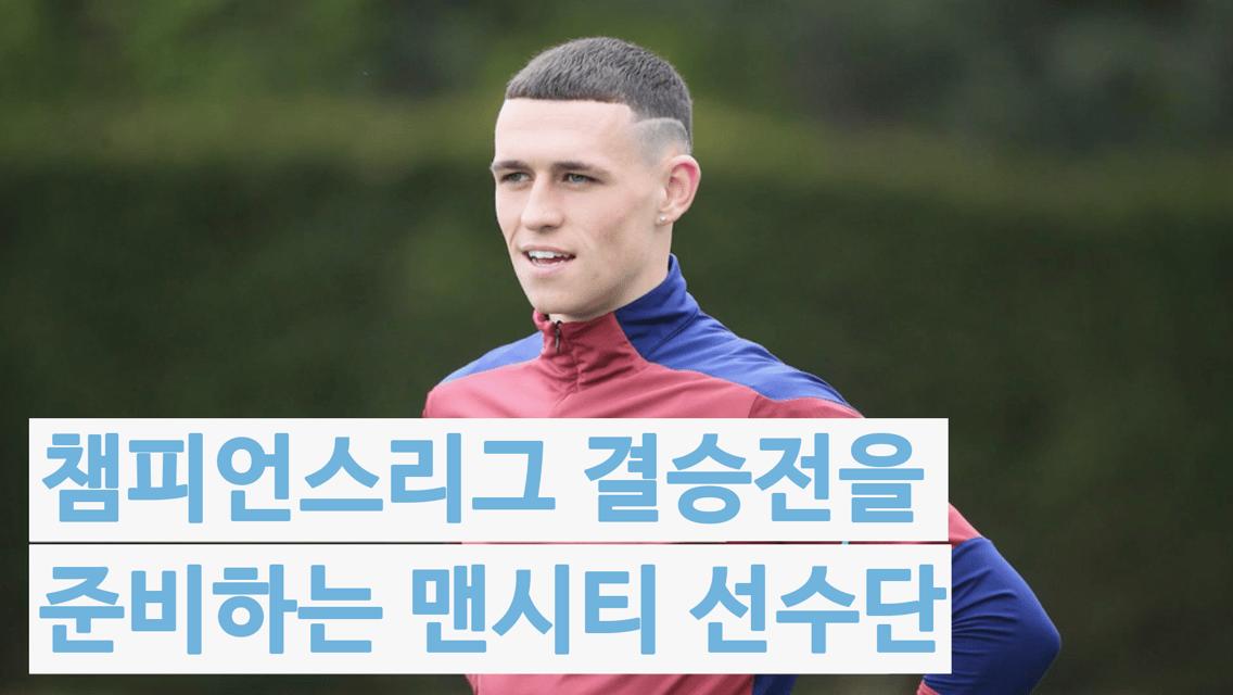 훈련 영상   챔피언스리그 결승전 쇼케이스를 준비하는 선수단