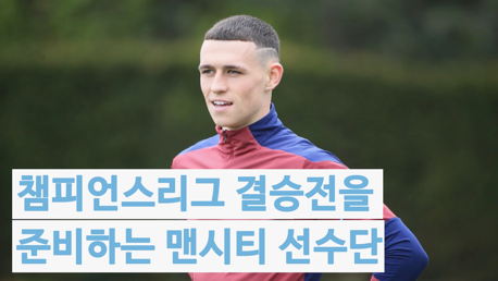 훈련 영상 | 챔피언스리그 결승전 쇼케이스를 준비하는 선수단