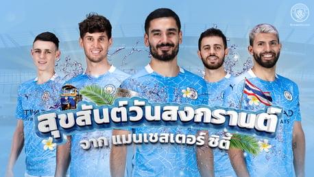 นักเตะแมนฯซิตี้ กล่าวคำอวยพรวันสงกรานต์ถึงแฟนบอลชาวไทย