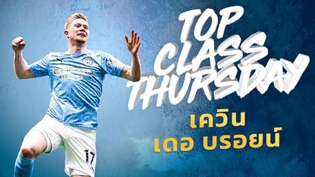 Top Class Thursday: เควิน เดอ บรอยน์