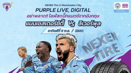 "Nexen Tire เปิดตัวสตรีมสด ""Purple Live, Digital"" นัดเรือชนหงส์!"
