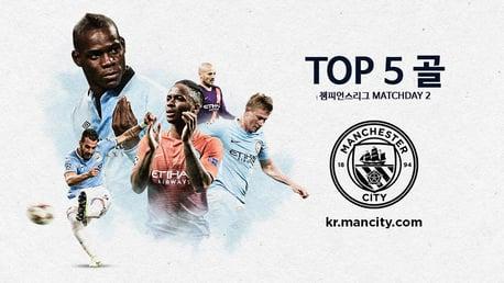 지난 챔피언스리그 매치데이2에서의 TOP 5 골