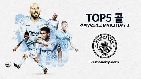 지난 챔피언스리그 매치데이 3에 나온 TOP 5골장면