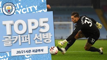 20/21시즌 지금까지의 TOP5 선방